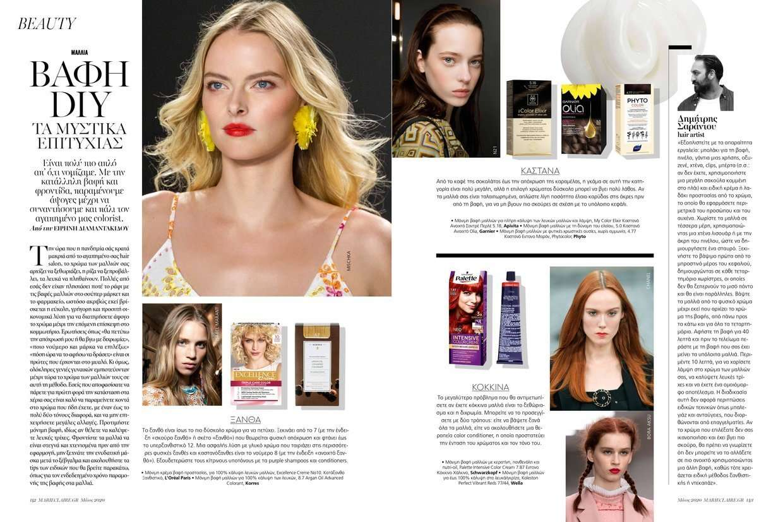 Tips Για Βαφές Μαλλιών