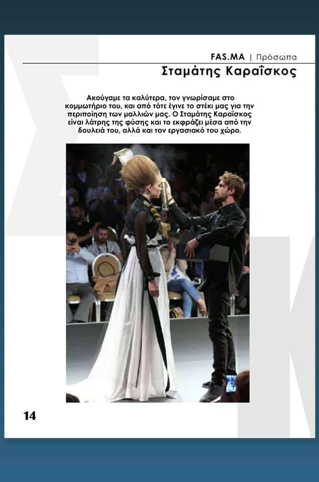 Fashion Manifesto Magazine
